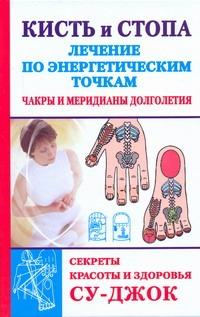 Ольшевская Н. - Кисть и стопа. Лечение по энергетическим точкам. Секреты красоты и здоровья. Су- обложка книги