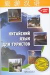 Ван Цзянь - Китайский язык для туристов обложка книги