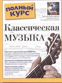 Селдон Филип, Шерман Роберт - Классическая музыка обложка книги