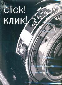 - Клик! обложка книги