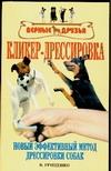 Кликер-дрессировка Гриценко В.
