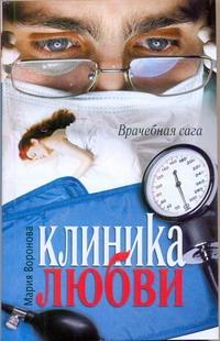Воронова М. - Клиника любви обложка книги