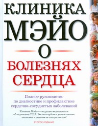 Джерш Бернард Дж - Клиника Мэйо о болезнях сердца обложка книги