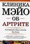 Хандер Д. - Клиника Мэйо об артрите обложка книги