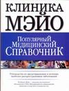 Карпенко Т. - Клиника Мэйо.Популярный медицинский справочник обложка книги