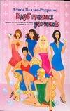 Клуб грязных девчонок