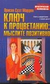 Марден О.С. - Ключ к процветанию: мыслите позитивно обложка книги