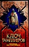 Надеждина В. - Ключ тамплиеров: Код к разгадке тайны ордена тамплиеров обложка книги