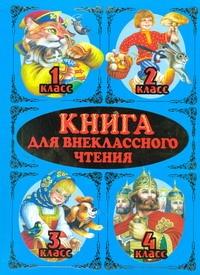 Голявкин В.В. - Книга для внеклассного чтения. 1-4 классы обложка книги