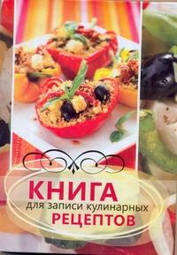 Столяров С.Н. - Книга для записей кулинарных рецептов: обложка книги