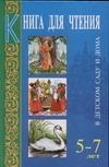 Книга для чтения в детском саду и дома 5-7 лет