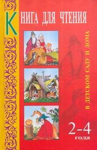Гербова В.В. - Книга для чтения в детском саду и дома. 2-4 года обложка книги
