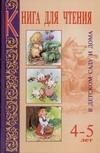 Книга для чтения в детском саду и дома. 4-5 лет