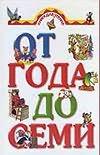 - Книга для чтения детям от года до семи лет обложка книги