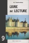 Турчина Б.И. - Книга для чтения к учебнику французского языка для IХ класса школ с углубленным обложка книги