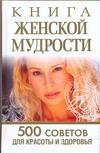 Орлова Л. - Книга женской мудрости.500 советов для красоты и здоровья обложка книги