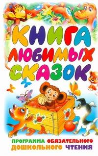 Книга любимых сказок Рачева Лидия Ивановна