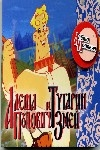- Книга на магните Алеша Попович обложка книги
