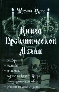 Книга практической магии Карс Михаил