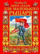 Книга сказок для маленького рыцаря