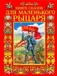 Данкова Р. Е. - Книга сказок для маленького рыцаря обложка книги