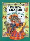 Книга сказок для семейного чтения