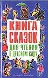 Савченко А.М. - Книга сказок для чтения в детском саду обложка книги