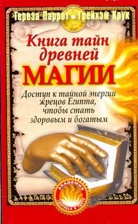 Крук Грейхэм, Паррот Тереза - Книга тайн древней магии обложка книги
