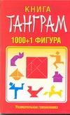 Книга танграм. 1000+1 фигура