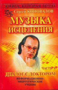 Коновалов С.С. - Книга, которая лечит.  Диалог с доктором.  Ч. 4. Музыка исцеления (красная) обложка книги