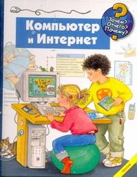 Книга-игрушка.ЗОП Компьютер и интернет БФ Вильхельм А.