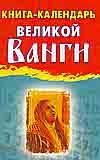 Стефанова Р. - Книга-календарь великой Ванги обложка книги