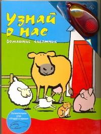 Книжка-игрушка УиИ Узнай о нас