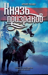 Князь призраков Разин Архип