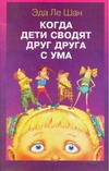 Ле Шан Э. - Когда дети сводят друг друга с ума обложка книги