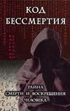 Код бессмертия:Тайна смерти и воскрешения человека Цепкало В.В.