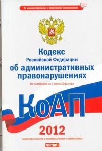 Сафарова Е.Ю. - Кодекс Российской Федерации об административных правонарушениях. На 1 июня 2012 обложка книги