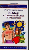 Магрегор Д., Хок Д. - Кожа: солнечный свет и рак кожи. Все, что нужно знать обложка книги