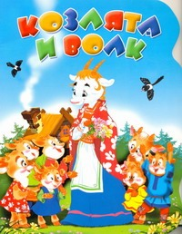 Есаулов - Козлята и волк обложка книги