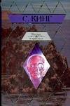 Колдун и кристалл Кинг С.
