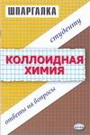 Егоров С.В. - Коллоидная химия. Шпаргалка обложка книги