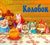 Колобок Алмазова Е., Ушинский К.Д., Шваров В.