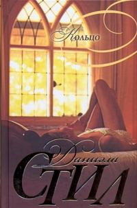 Стил Д. - Кольцо обложка книги