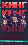 Команда скелетов Кинг С.
