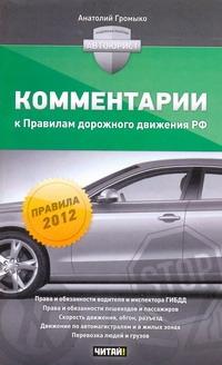 Громыко Анатолий - Комментарии к Правилам дорожного движения РФ обложка книги
