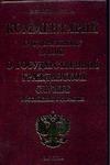 """Комментарий к Федеральному закону """"О государственной гражданской службе Российск"""