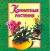 Комнатные растения Акимова Г. Е.