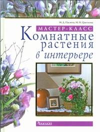 Пасюта М.Д., Цветкова М.Н. - Комнатные растения в интерьере обложка книги