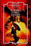 Конан и ужас Кхарии