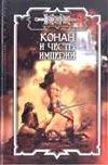 Старк Д. - Конан и честь империи обложка книги